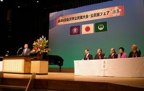 金田会長の素晴らしい挨拶で式典の幕が・・・