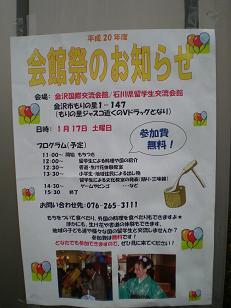 会館祭のプログラム