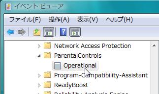 保護者による制限2