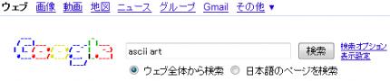 www.google.co.jp screen capture 2009-8-4-11-4-54