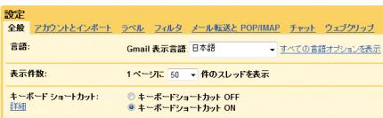 mail.google.com screen capture 2009-8-4-10-56-55