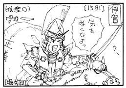 北畠信雄♪ - しょうちん公記「侍魂」