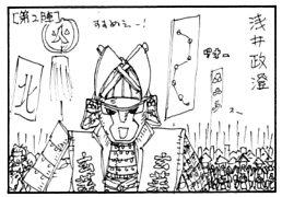 しょうちん公記「侍魂」 2008年03月