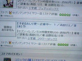 8/24深夜撮影ヤフー